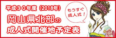 岡山北部の成人式日程表